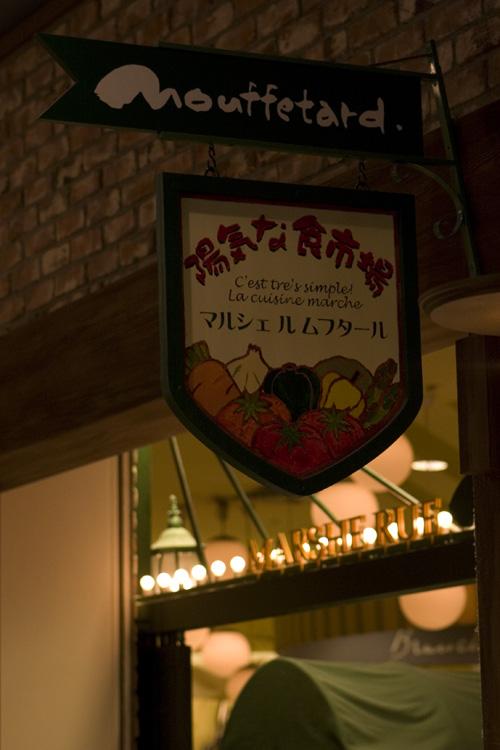 Nippon - Japan - Restaurant Mouffetard- Food
