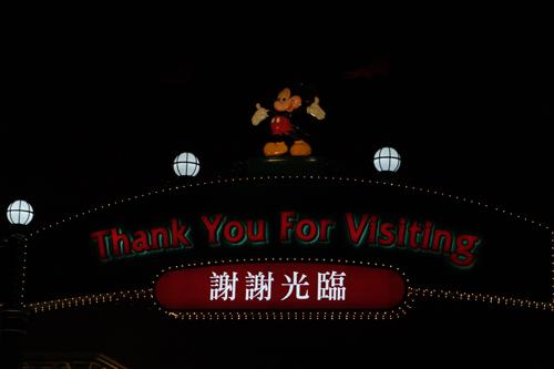 Disneyland Resort HongKong - the exit